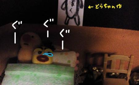 寝るとらちゃん3#9829;