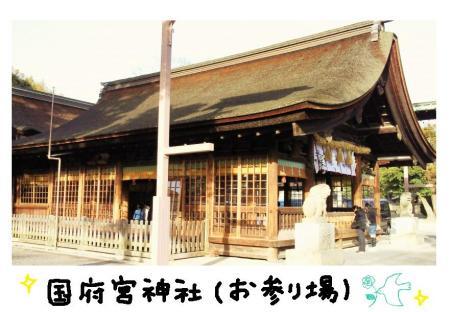 国府宮神社3#9829;