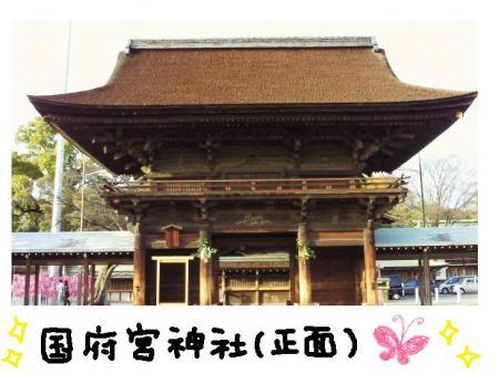 国府宮神社4#9829;