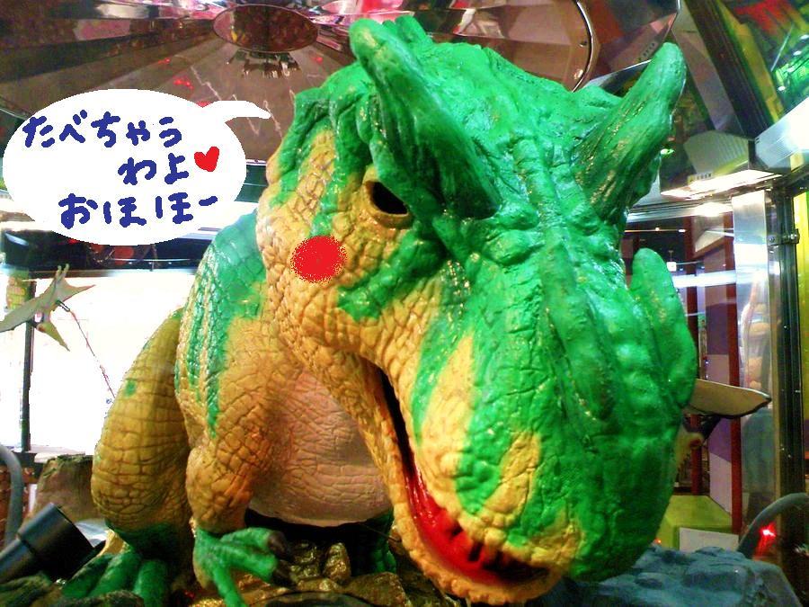 恐竜だーっ2#9829;