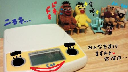 村の体重検査2#9829;