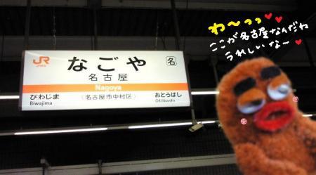JR名古屋駅#9829;