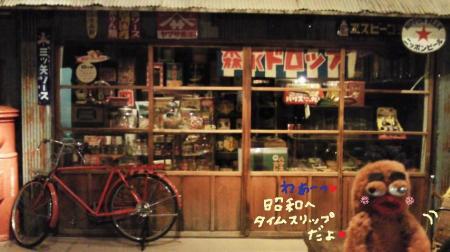 びすきぃと昭和の風景3#9829;