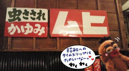 びすきぃと昭和の風景2#9829;
