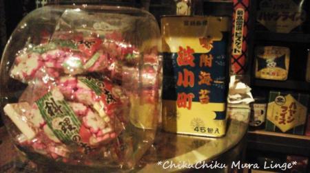 昭和の駄菓子屋さん2#9829;