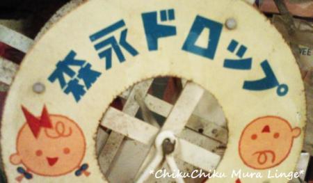 昭和の駄菓子屋さん6#9829;