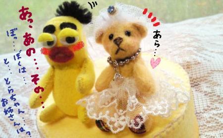 とらちゃんの結婚式?#9829;