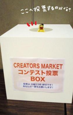 コンテスト投票BOX#9829;