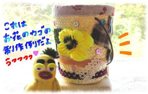 お花のかご制作例#9829;