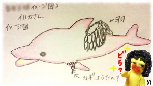 イルカさんのイメージ図#9829;