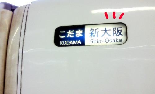 新幹線2#9829;