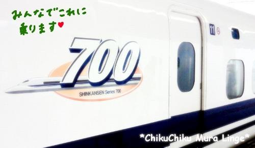 新幹線#9829;
