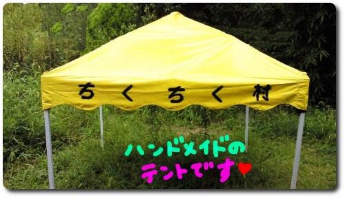 ちくちくテント#9829;