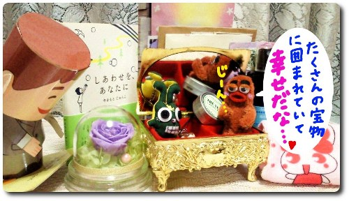 びすきぃの宝物たち★