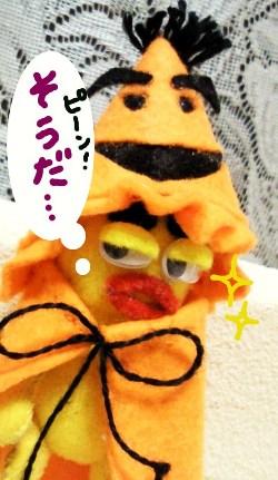 ハロウィンとらちゃん★