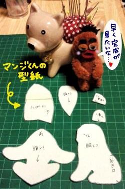マンジ君の型紙★