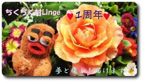 ちくちく村Linge1周年★