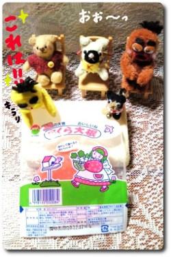 駄菓子と仲間たち2★