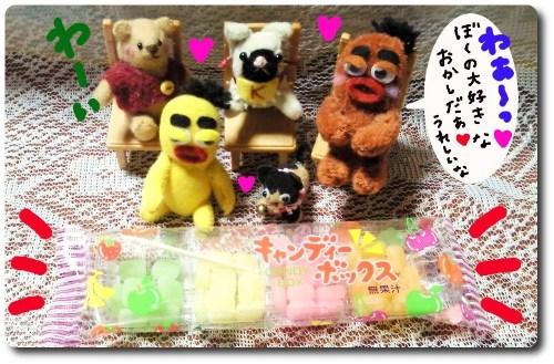 駄菓子と仲間たち★