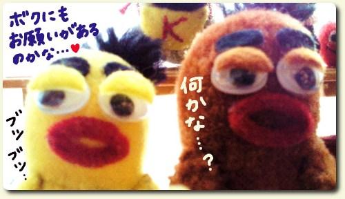 びすきぃへのお願い2★