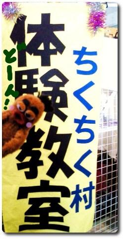 ちくちクリマお留守番3☆