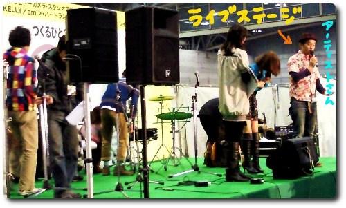 ライブステージの様子☆