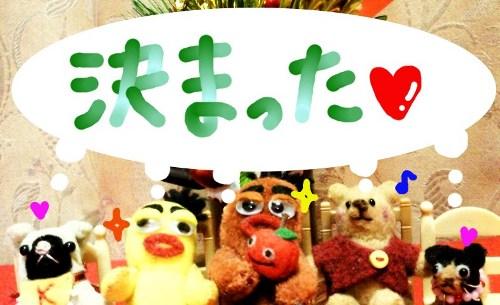 2011年おめでとう8☆
