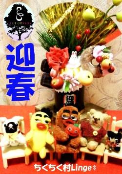 2011年おめでとう5☆