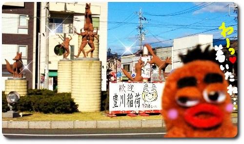 豊川稲荷☆