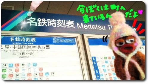 名鉄電車時刻表☆
