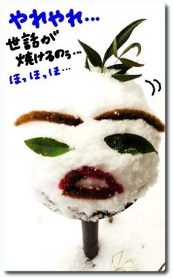 ちくちく仙人シーズンⅡ☆