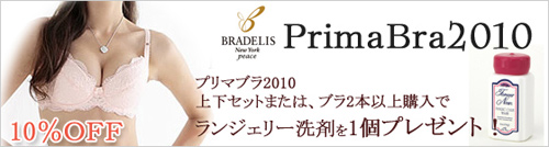 primafea-2010-500.jpg