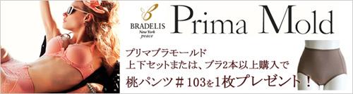 primafea-mold500.jpg