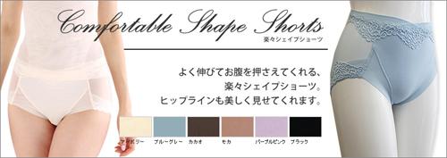 yukine-rakurakushapeshorts-.jpg
