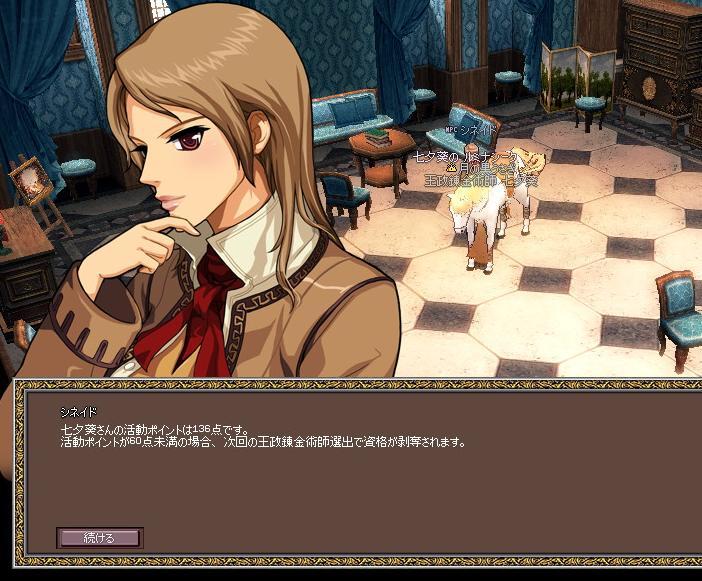 mabinogi_2010_02_05_002.jpg
