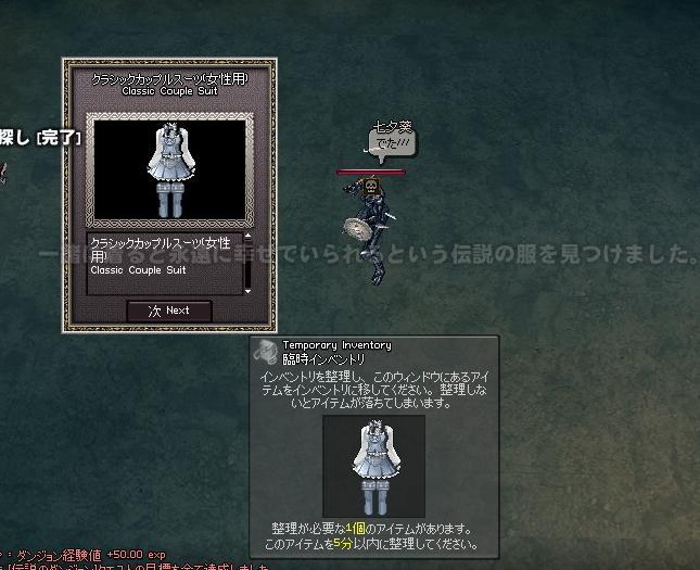 mabinogi_2010_03_09_004.jpg