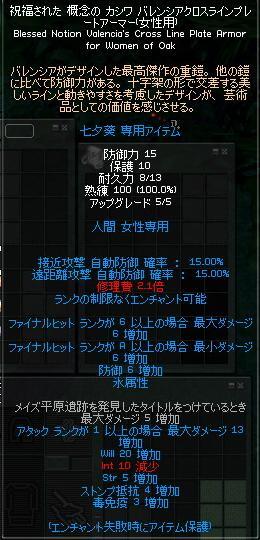 mabinogi_2010_03_21_002.jpg