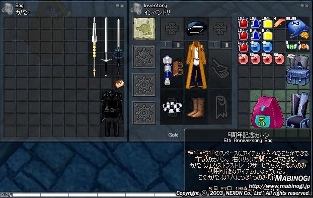 mabinogi_2010_05_13_001.jpg