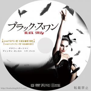ブラック・スワン DVDラベル