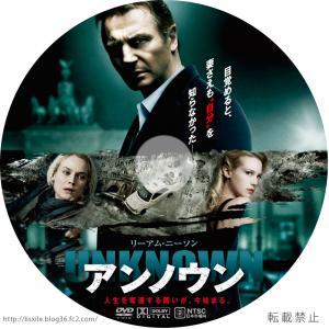 アンノウン DVDラベル
