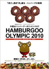ハンバーグオリンピック