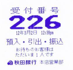 IMG_20120304005627.jpg