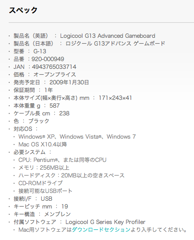 Logicool G13 Advanced Gameboard スペック