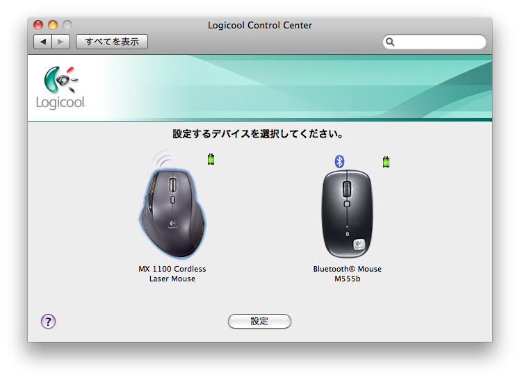 Logicool M555b_設定_3