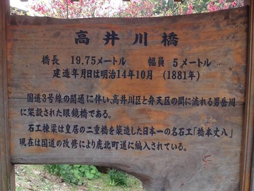 230423 高井川橋2