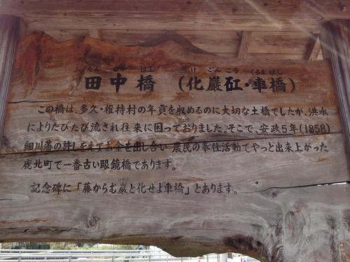 230423 田中橋1