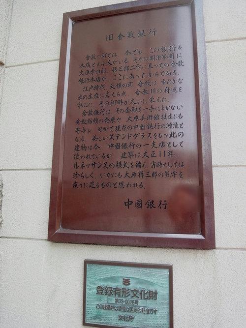 230430 阿智神社6