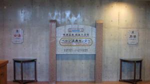 ベルツ温泉センター