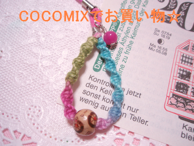 cocomixヘンプ