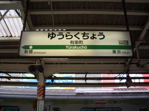 東京国際フォーラム下見01